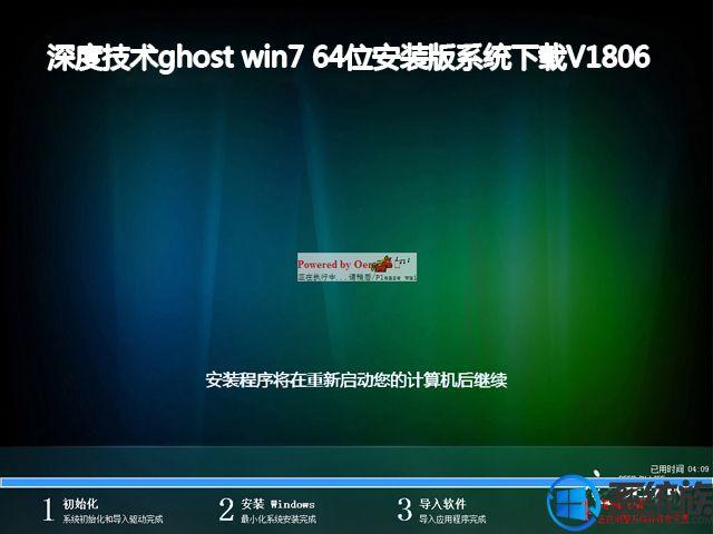 深度技术ghost win7 64位安装版系统下载V1806