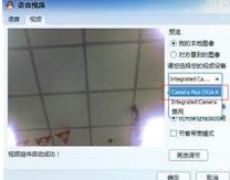 win7系统摄像头怎么会被占用|win7无法打开摄像头的方法