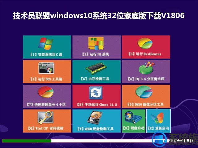 技术员联盟windows10系统32位家庭版下载V1806