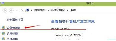 win8没声音提示未安装任何音频输出设备