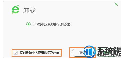 win8怎么卸载360浏览器防止弹出广告