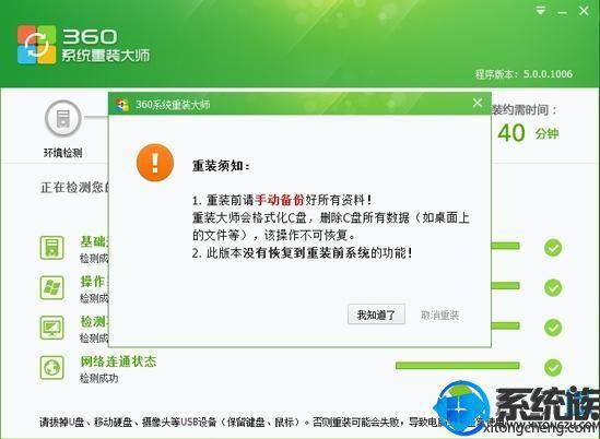 进入电脑安全模式使用360免费安装系统教程