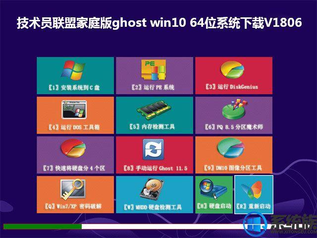 技术员联盟家庭版ghost win10 64位系统下载V1806
