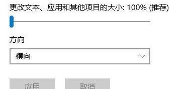 win10系统设置1920*1080高分屏后文字模糊怎么解决