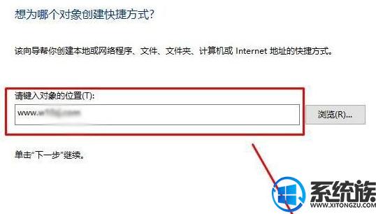 Windows10系统怎样添加网页快捷方式