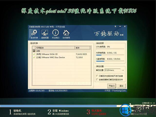 深度技术ghost win7 32位纯净版系统下载V1806