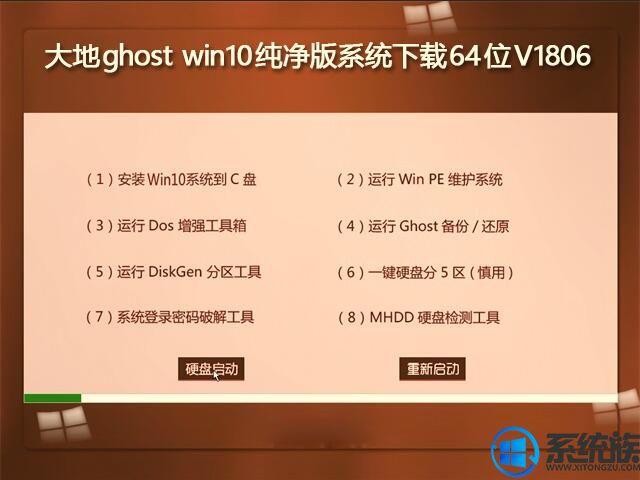 大地ghost win10纯净版系统下载64位V1806