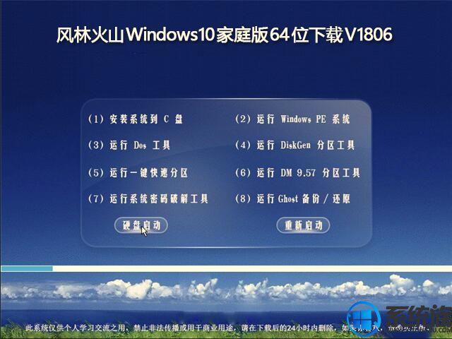 风林火山Windows10家庭版64位下载V1806