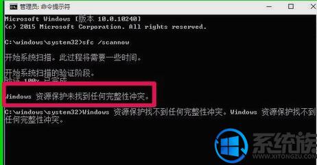 Win10如何用文件检查器检查修复系统的受损文件