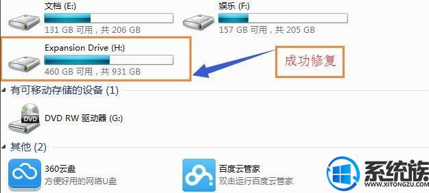 移动硬盘打不开提示使用驱动器G:中的光盘之前需要将其格式化