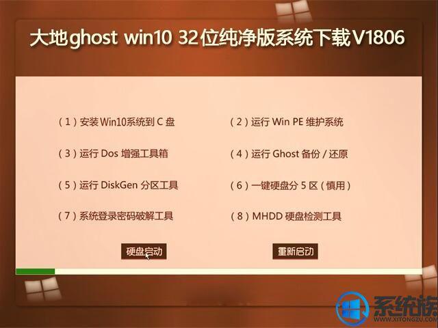 大地ghost win10 32位纯净版系统下载V1806