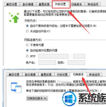 win10系统中如何修复wps文件