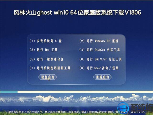 风林火山ghost win10 64位家庭版系统下载V1806