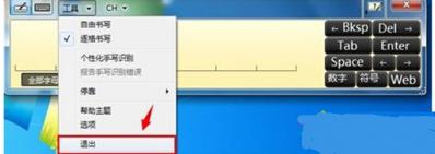 Win7自带的手写板功能开启的方法