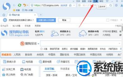 """win7系统搜狗浏览器开启""""禁止追踪""""功能的方法"""
