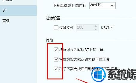 win10系统设置QQ旋风为默认载工具的操作方法