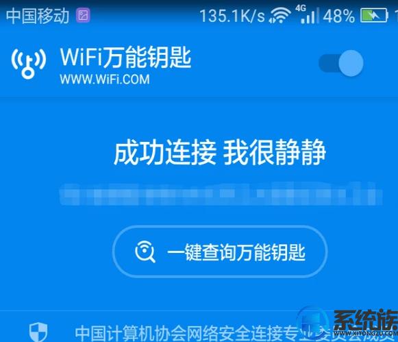 手机怎么破解无线网络密码