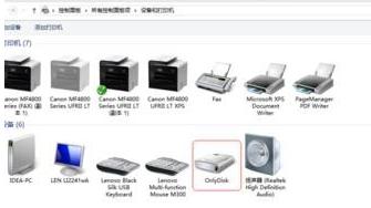 win8系统插入u盘听到声音但不显示怎么办?