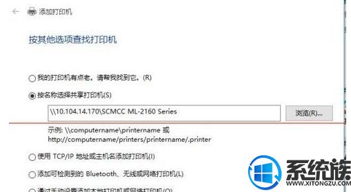 win10家庭版如何设置网络打印机