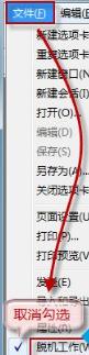 Win7系统提示网页在脱机状态下怎么无法使用