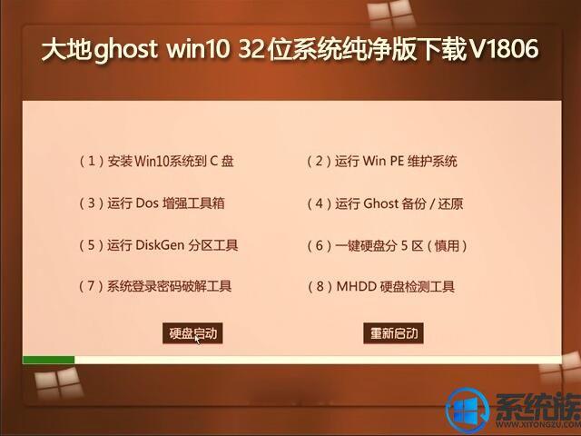 大地ghost win10 32位系统纯净版下载V1806