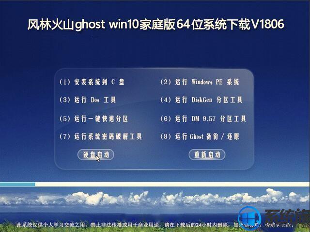 风林火山ghost win10家庭版64位系统下载V1806