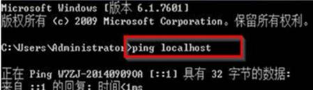 win7系统电脑查看localhost的状态的方法