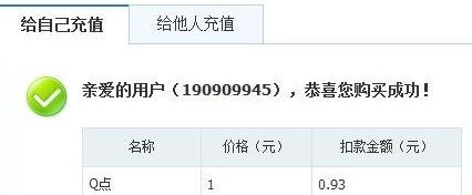 win10系统中腾讯QQ如何充值q币