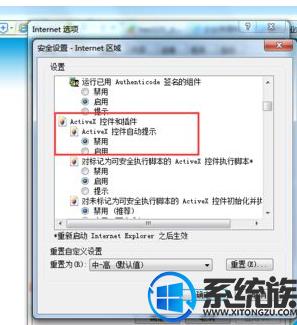 win10系统下IE浏览器总是阻止页面窗口弹出怎么办