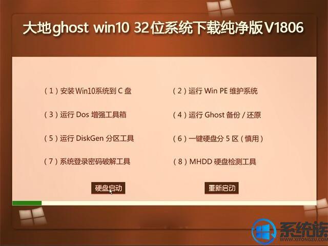 大地ghost win10 32位系统下载纯净版V1806