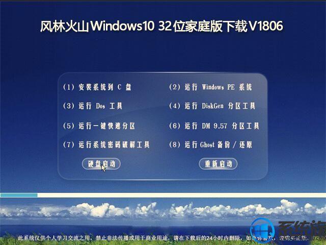风林火山Windows10 32位家庭版下载V1806