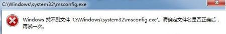 win7系统在运行中输入msconfig怎么打不开系统配置