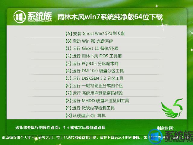雨林木风win7系统纯净版64位下载V1806
