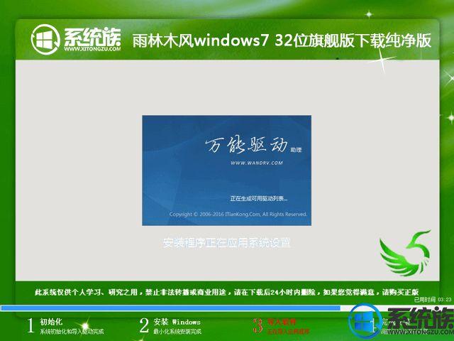 雨林木风windows7 32位旗舰版下载纯净版V1806