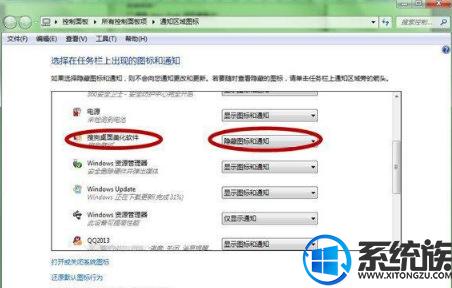 Win7系统任务栏无法显示正在运行的图标教材