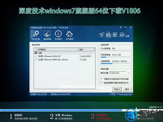 深度技术windows7旗舰版64位下载V1806