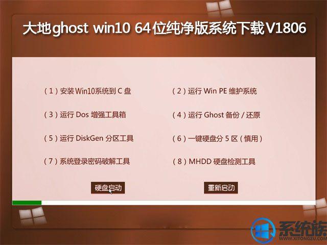 大地ghost win10 64位纯净版系统下载V1806