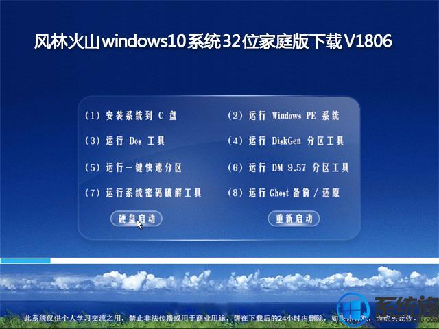 风林火山windows10系统32位家庭版下载V1806