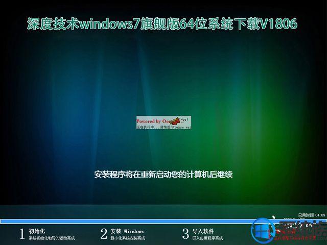 深度技术windows7旗舰版64位系统下载V1806