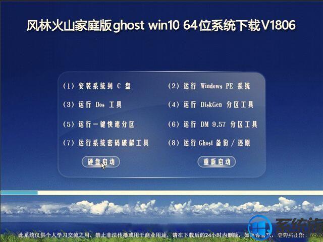 风林火山家庭版ghost win10 64位系统下载V1806