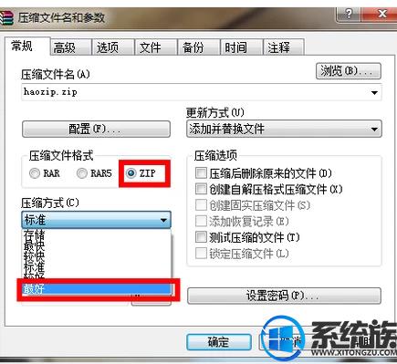 压缩文件时怎么设置把文件压缩到最小