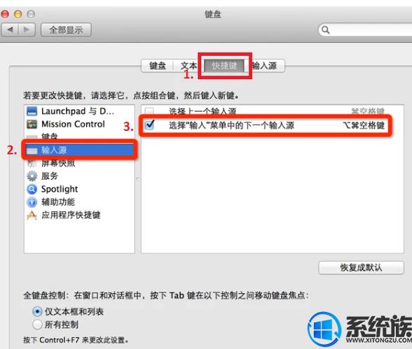 苹果电脑如何使用快捷键快速切换输入法