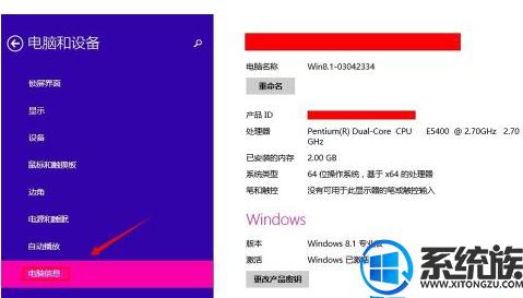 win8怎么看CPU、显卡、内存三大核心硬件配置