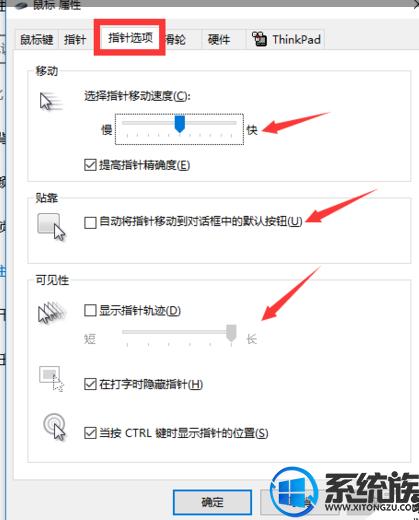 win10系统鼠标属性在哪里 win10系统设置鼠标属性的操作方法