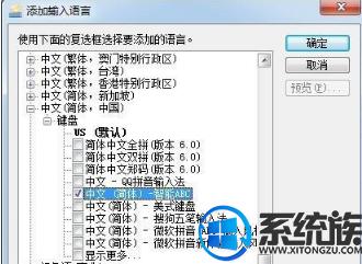 win7系统为什么无法安装智能abc win7系统下无法安装智能abc的教程
