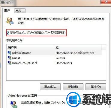win7系统开机怎么跳过输入密码界面直接进入系统