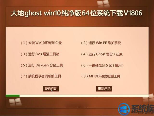 大地ghost win10纯净版64位系统下载V1806