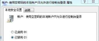 win7系统族怎么远程连接不需要密码|win7远程连接不需要密码的设置方法
