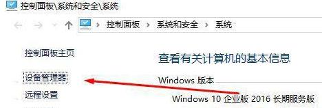 windows10系统使用键盘打开设备管理器