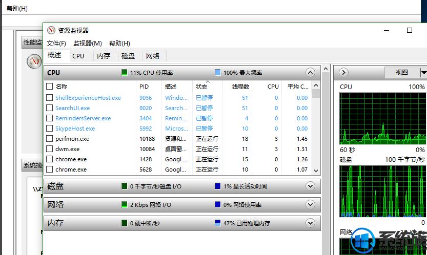 win10系统的资源监视器在哪里